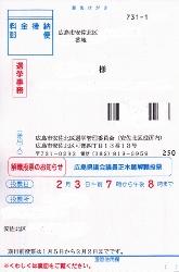 hagaki (165x250)
