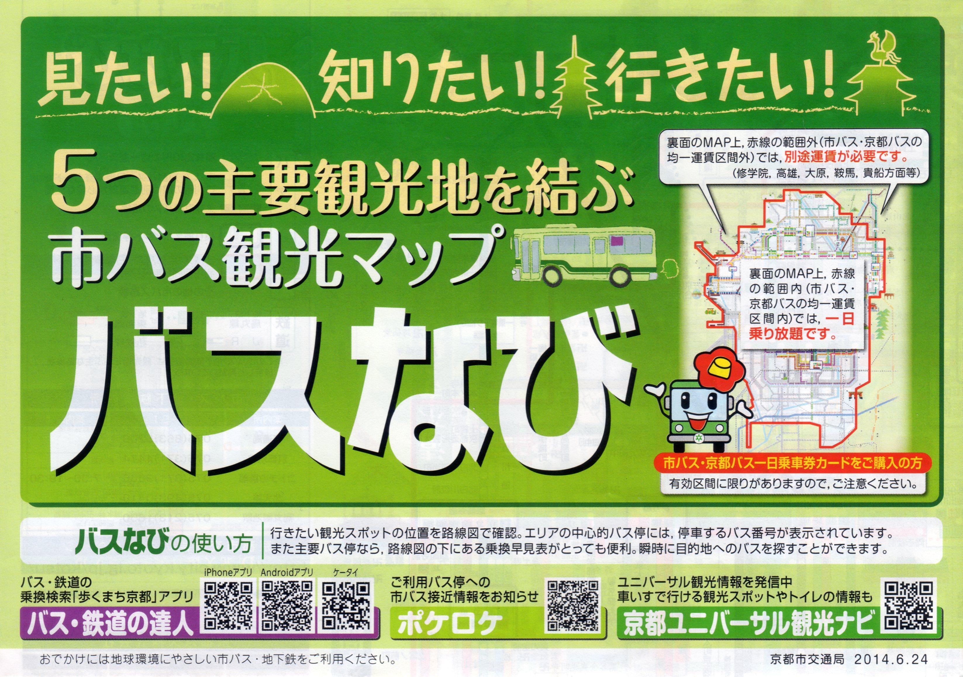 京都・バスなび356