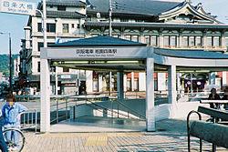 上記写真の改称後の駅出入口。2008年10月21日撮影。