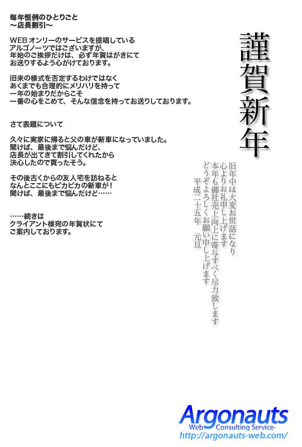 2013nengaweb.jpg