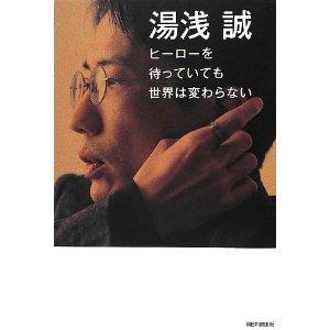 湯浅誠 本 ヒーロー