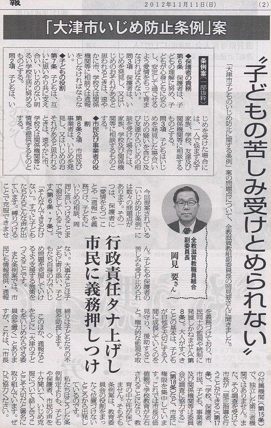 大津いじめ防止条例案