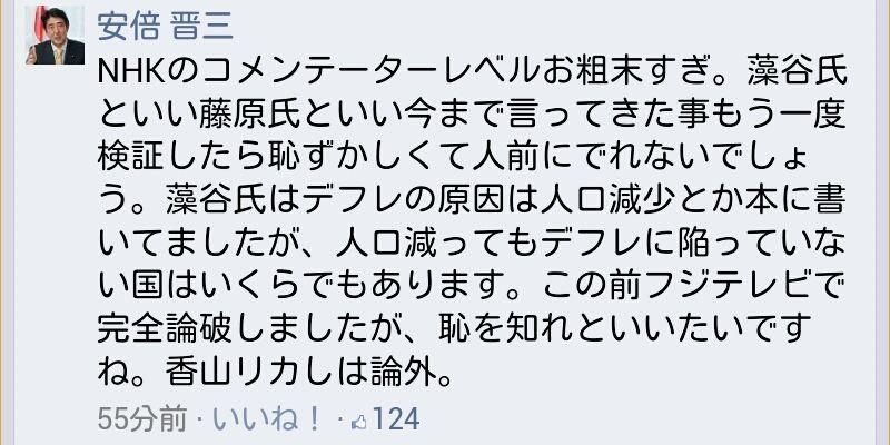 安倍FB2