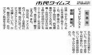 安田君scan_215