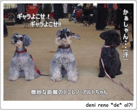 大阪のアルトちゃんと一緒☆