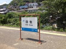20140609 日生駅