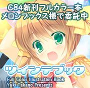 C84_itaku.jpg
