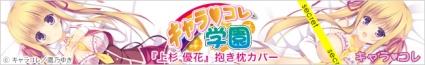 yuka_banner.jpg