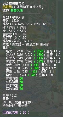戦華戦士122