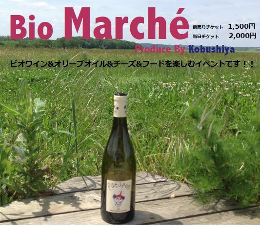 BIOMARCHE_20120903174959.jpg