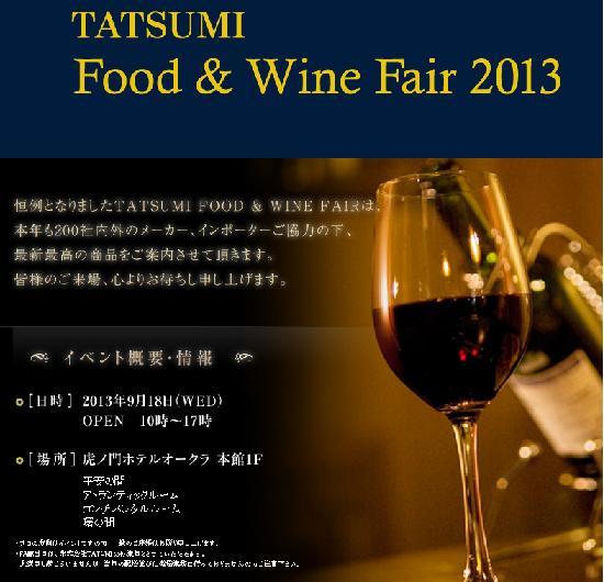 TATSUMI_2013091017101069e.jpg