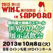 wine-in-sapporo6-bnr.jpg