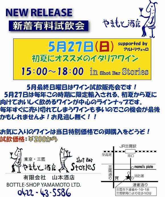 yamasake20120527.jpg