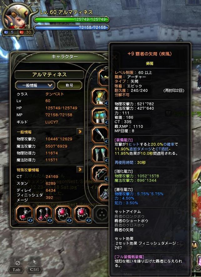 覇者矢筒+9