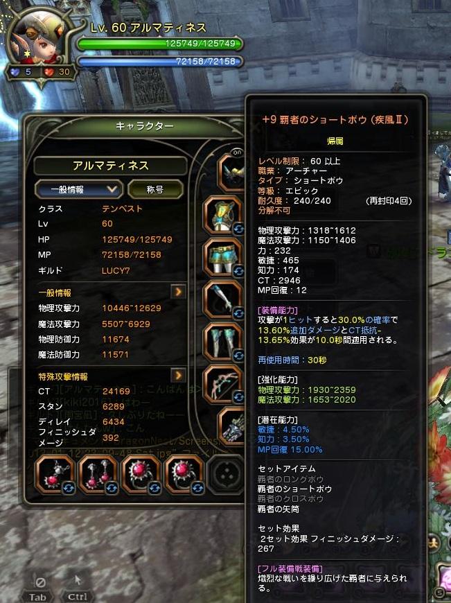 覇者ボウ+9