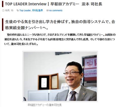 TOP LEADER Interview 早稲田アカデミー 瀧本 司社長