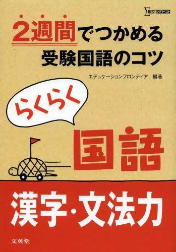 らくらく国語 漢字・文法力