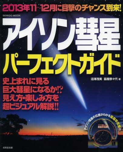 アイソン彗星パーフェクトガイド