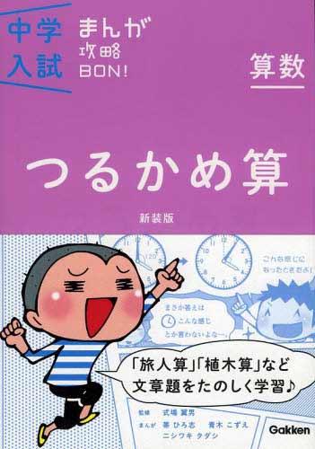 中学入試まんが攻略BON!