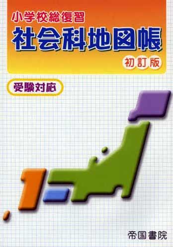 小学校総復習 社会科地図帳