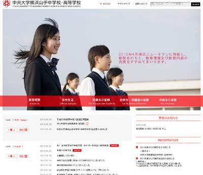 中央大学横浜山手中学校