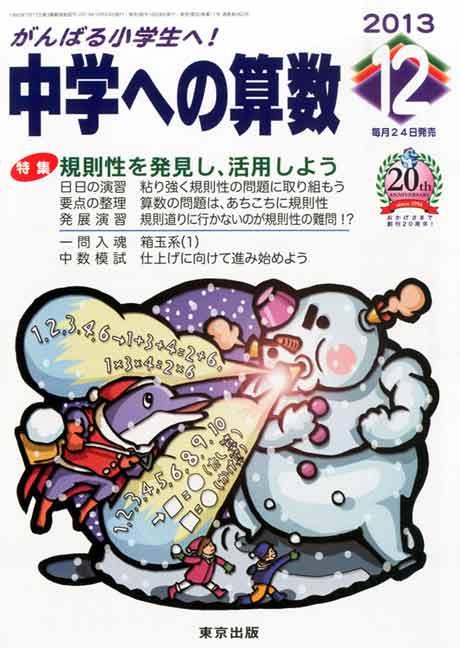 中学への算数2013/12