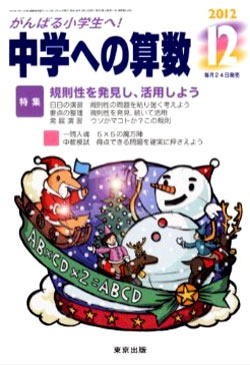 中学への算数2012/12