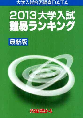 大学入試難易ランキング2013