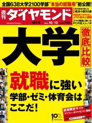週刊 ダイヤモンド 2013年 10/12号
