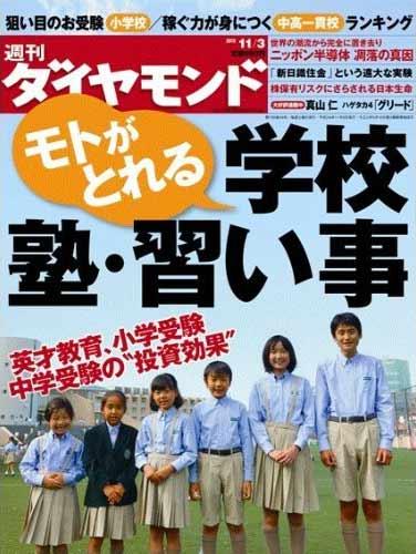 週刊ダイヤモンド:モトがとれる学校・塾・習い事