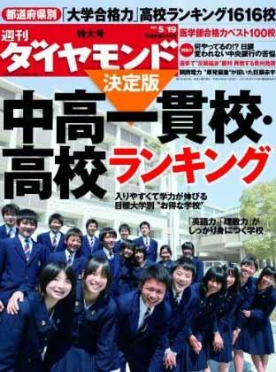 週刊ダイヤモンド5/19号