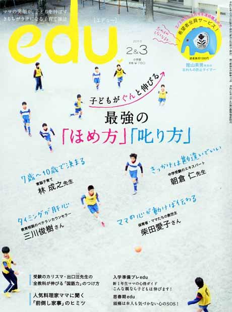 edu (エデュー) 2013年月2&3月号