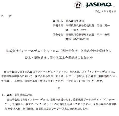 株式会社インターエデュ・ドットコム(当社子会社)と株式会社小学館との資本・業務提携に関する基本基本合意締結のお知らせ