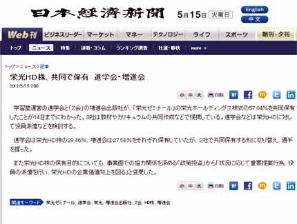 栄光HD株、共同で保有 進学会・増進会