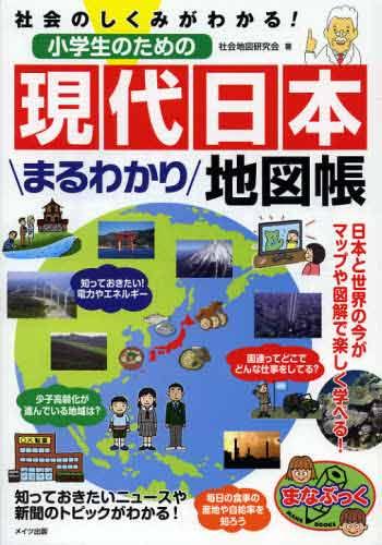 小学生のための現代日本まるわかり地図帳(まなぶっく)