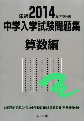2014年度中学入学試験問題集