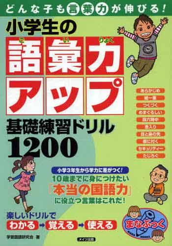 小学生の語彙力アップ基礎練習ドリル1200