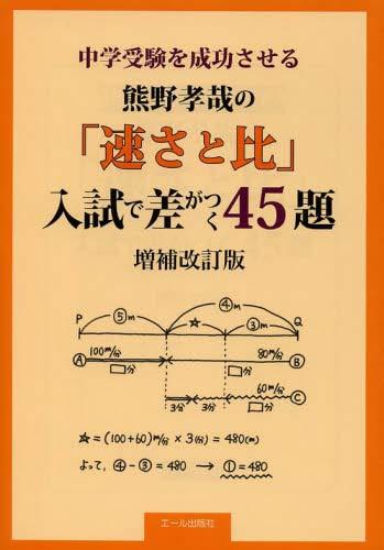 中学受験を成功させる 熊野孝哉の「速さと比」入試で差がつく45題増補改訂版