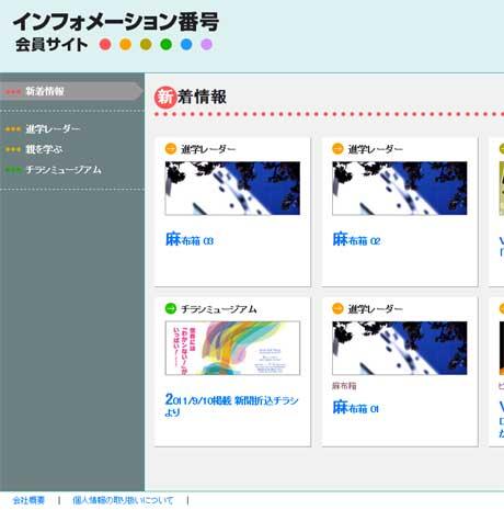 日能研インフォメーション番号会員サイト