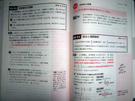 塾で教える算数