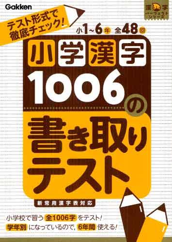 小学漢字1006の書き取りテスト