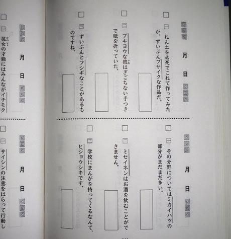 ★漢字ドリル★日能研【漢字 ... : 中学漢字ドリル : 中学