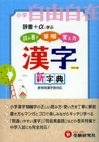小学自由自在 漢字新字典: 辞書+αで学ぶ