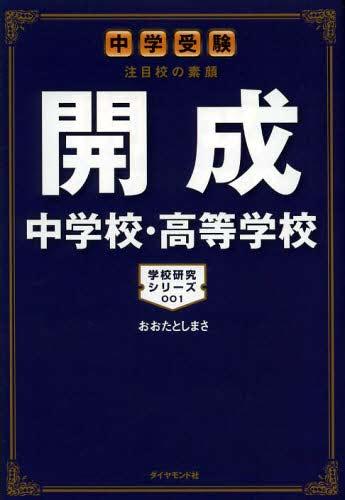 中学受験 注目校の素顔 開成中学校・高等学校―――学校研究シリーズ001