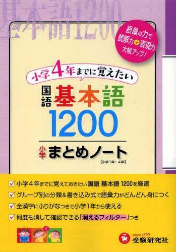 小学 まとめノート 国語 基本語1200: 小学4年までに覚えたい