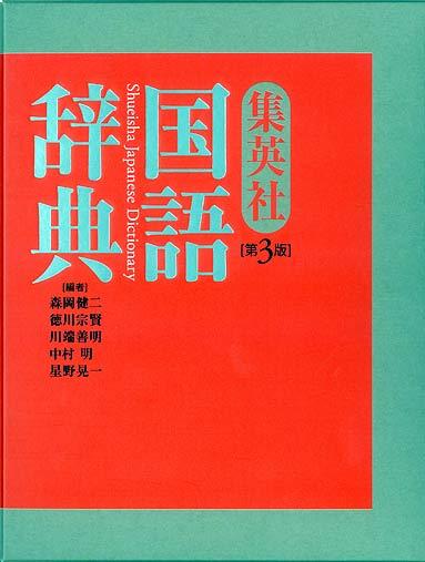 集英社国語辞典 第3版