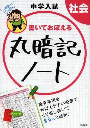 中学入試 丸暗記ノート