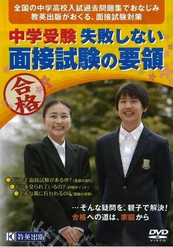 中学受験失敗しない面接試験の要領(DVD)