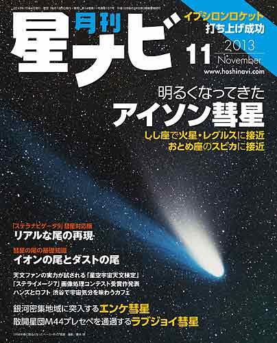 月刊 星ナビ2013年11月号