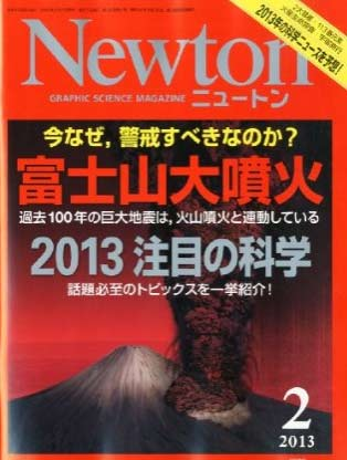 Newton (ニュートン) 2013年2月号